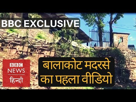 Balakot Madrasa's first inside video: BBC reporter visits on the invite of Pakistan Army (BBC Hindi)