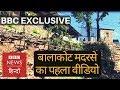 Balakot Madrasa's first inside video: BBC reporter visits on the invite of Pakistan Army (BBC Hindi)