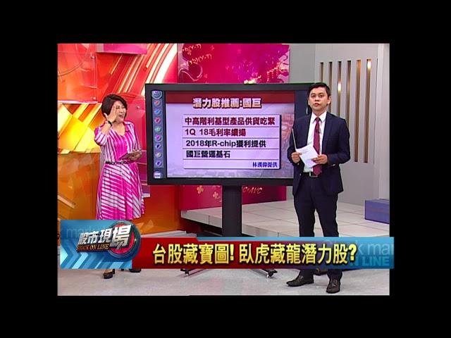 【股市現場-非凡商業台鄭明娟主持】20180418part.7(林漢偉)