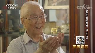 《国家记忆》 20200625 一定要把淮河修好 通江达海| CCTV中文国际