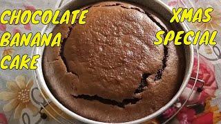 Chocolate banana cake recipe | banana and chocolate cake | chocolate cake with banana |  banana cake
