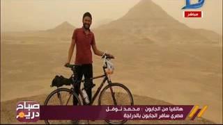 صباح دريم | الشاب محمد نوفل يسافر الجابون بـ«عحلة» في 63 يوما لمساندة الفراعنة