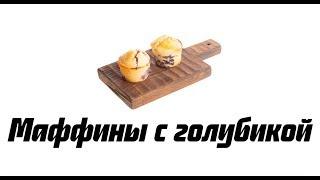 Рецепт американских маффинов с голубикой
