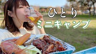 【ぼっちBBQ】異常気象冬なのに摂氏26度の基で飲むキンキンビールが肉とチヂミにあいすぎた