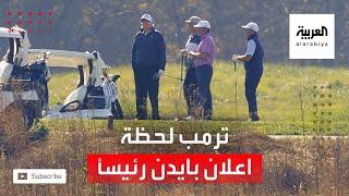 فيديو ترمب بنادي الجولف لحظة اعلان بايدن رئيسا