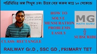 mensuration math tricks | ayotokhetro | rectangle | mensuration math trick for railway | mensuration