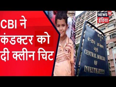 Pradyuman Murder Case: CBI  Gives Clean Chit To The Bus Conductor Ashok | NEWS18 India