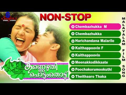 Kannezhuthi Pottum Thottu   Super Hit Movie Songs    Malayalam Non Stop Songs   Manju Warrier