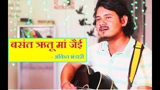 Basant Ritu Maa Jaiyee | Garhwali Song | Narendra Singh Negi | Ft. Ankit Bhandari | Lokrang TV