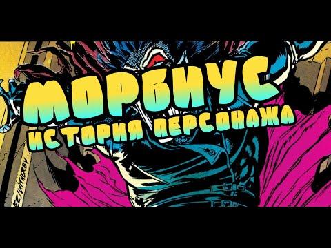 МОРБИУС — краткая история персонажа