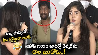 Chandini Chowdary Speech about Actor Suhas || Colour Photo Movie Song Launch || Cinema Culture