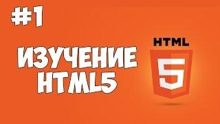 HTML5 уроки для начинающих | #1 - Введение в HTML