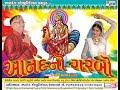 Anand No Garbo (bahuchar Bavani) A Film Presented By Saptarang video