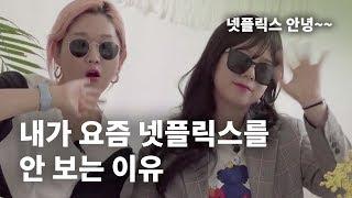 넷플릭스 질렸음,,, 왓챠에서 왕좌의 게임급 드라마 추천갑니다! 띵작 BEST 3