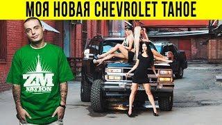 Купил Шевроле Тахо, А Зачем, СТОИТ ЛИ ПОКУПАТЬ Chevrolet Tahoe ?
