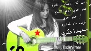 Saida Fikri (la misère).wmv