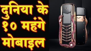 Top 10 Most Expensive Mobile Phones in the World | दुनिया के सबसे महंगे १० मोबाइल फोन