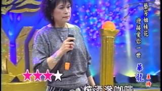 藝芳姊妹花 第44集 燒酒滲咖啡 (君子)