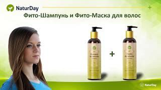 Уход за волосами Натуральная органическая косметика Фито Шампунь и Фито Маска для волос