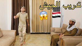 تحشيش كارثه ابوي يعلمني تدريب الخدمة الالزامية في العراق | كرار الساعدي