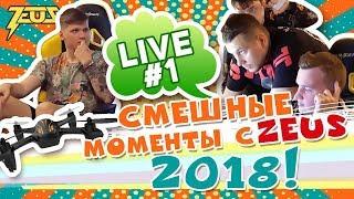 СМЕШНЫЕ МОМЕНТЫ С ZEUS 2018! [LIVE #1]