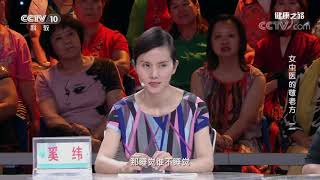 [健康之路]女中医的敬老方(二) 泻肝安神汤治耳鸣  CCTV科教