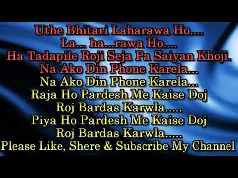 Piya Ho Pardesh Me Kaise Din Roj Bardas Karela Track And Karoke