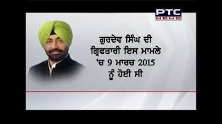 Sukhpal Khaira Drug Smuggling Case| A report on phone call records
