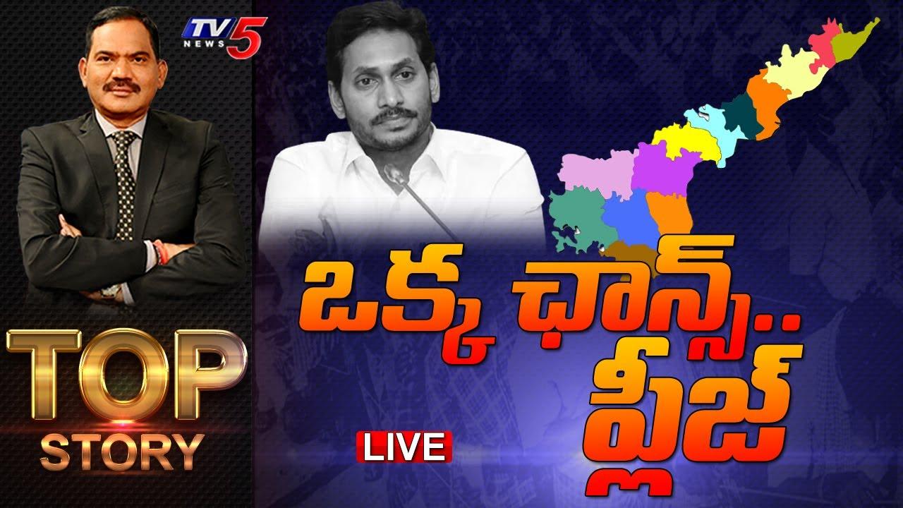 LIVE: ఒక్క ఛాన్స్ ప్లీజ్!   Top Story Debate with Sambasiva Rao   Telugu News   TV5 News Digital