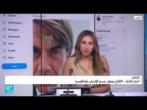 لبنان: الحمار بديل السيارات!.. وسخرية من ممرضة أمريكية تدعي أن اللقاح يجعل جسم الإنسان مغناطيسيا  - 17:57-2021 / 6 / 21