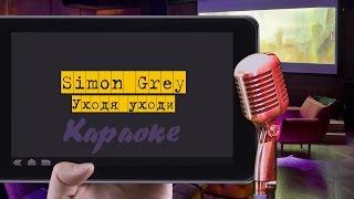 "Караоке: ""Simon Grey - Уходя уходи"""