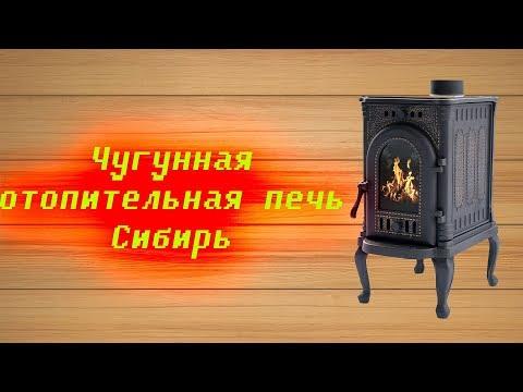 Обзор чугунной печи-камина Сибирь