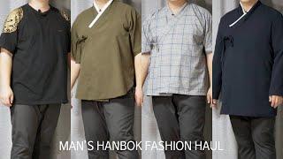 남자 생활한복 패션하울 HANBOK FASHION HA…