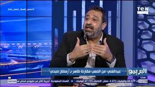 مجدي عبد الغني: طاهر مايقدرش يعوض رحيل رمضان صبحي، وقيمة الصفقة مبالغ فيها