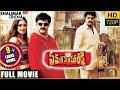 Samarasimha Reddy Telugu Full length Movie || Balakrishna, Simran, Anjala Zhaveri || Shalimarcinema