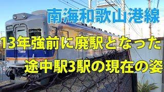 【廃駅 訪問】南海和歌山港線にあった途中駅3駅の廃駅跡を見る