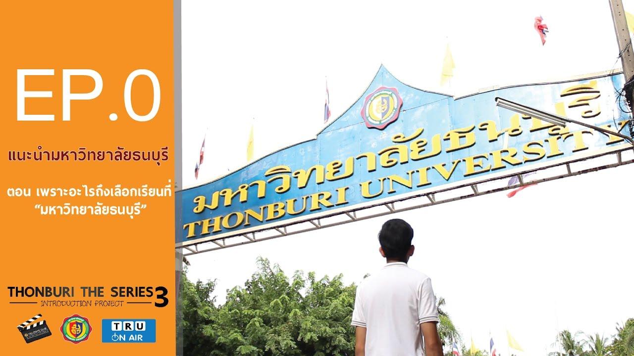 Official] แนะนำมหาวิทยาลัยธนบุรี Thonburi University [2016] - YouTube