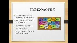 Психология в изучении иностранных языков