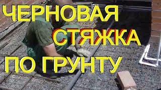 ПРОСТЫЕ советы про ЧЕРНОВУЮ бетонную стяжку по сварной сетке.(Мой видеодневник о строительстве , строительных материалах и технологиях http://www.youtube.com/channel/UCx5FAaQZD-a5yH7imrNvRSA/video..., 2015-07-04T19:19:54.000Z)