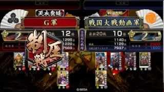 戦国大戦1477 Ver2.20A 龍王の大戦火&灼熱の綺羅星vs朝倉教景