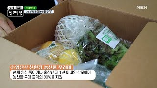 ☆생생화제☆ 임산부 친환경 농산물 꾸러미의 정체는?! MBN 210723 방송
