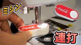 ミシンでコーラ届くスイッチ連打しまくる!!【amazon】 PDS thumbnail