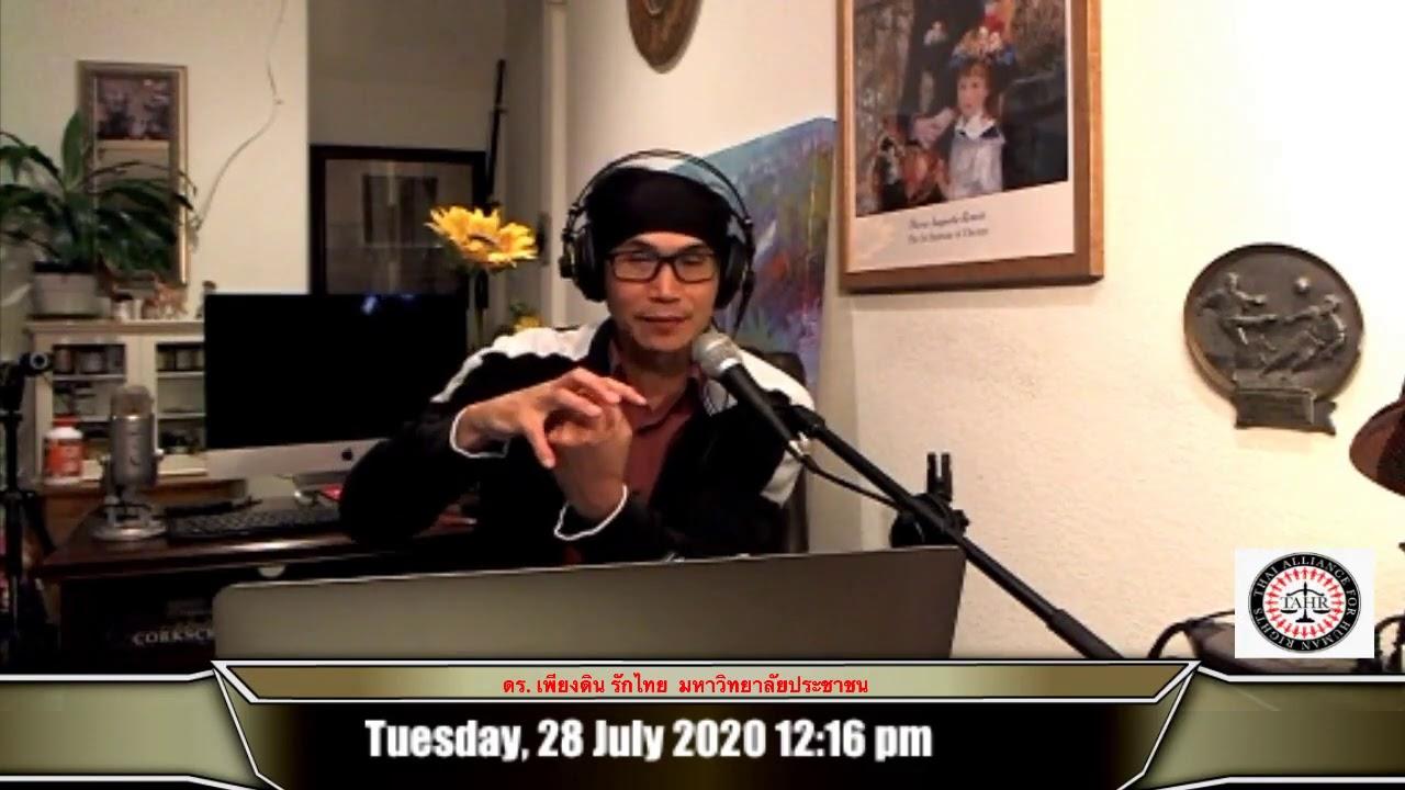 """นับถอยหลัง """"จุดจบสี จิ้นผิง และอวสาน CCP"""" โดย ดร. เพียงดิน รักไทย 28 ก.ค. 2563"""