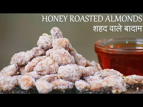 Honey Roasted Almonds Recipe in Hindi | शहद वाले बादाम | Honey Nut | Sugar Coated Almonds
