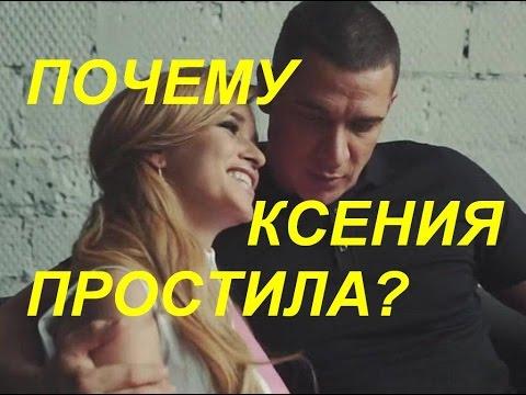КАК ПОМИРИЛИСЬ Ксения Бородина и Курбан Омаров
