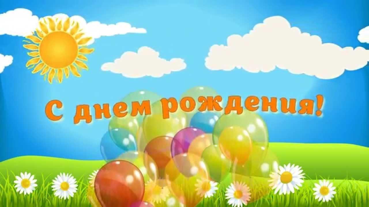 Картинки день рождения в детском саду