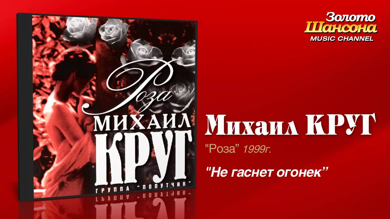 Михаил Круг — Не гаснет огонек (Audio)