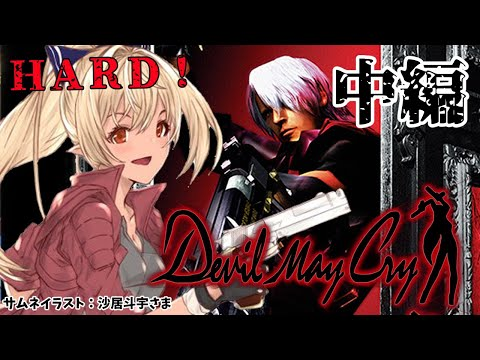 【Devil May Cry】目が覚めたらハードモードだった #2【ホロライブ/不知火フレア】
