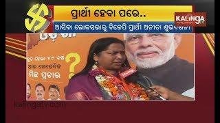For latest Odisha News Follow us: Visit: http://kalingatv.com Live ...
