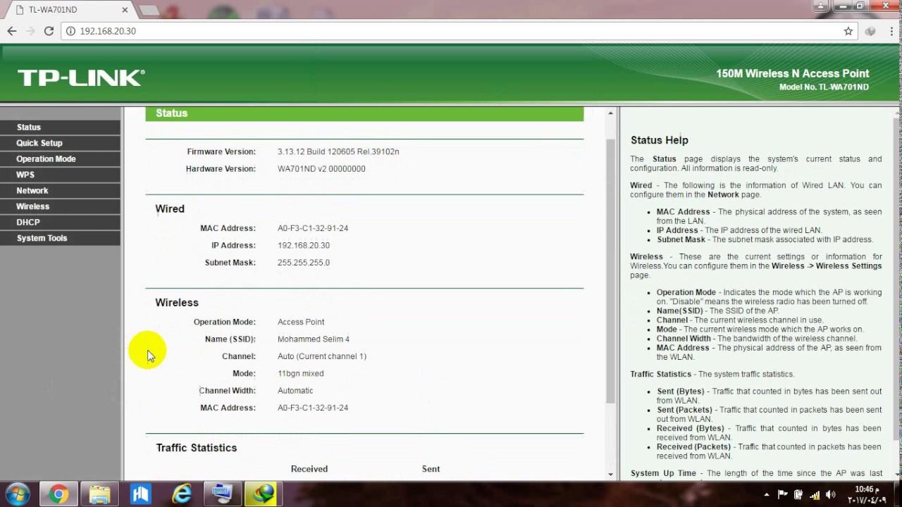 ضبط اعدادات الاكسس 701 Tp Link ليعمل علي وضع الارسال